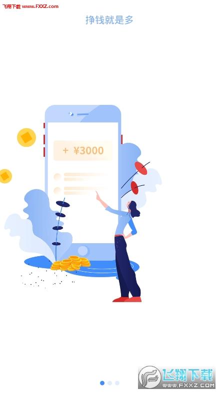 每日看和点浏览文章赚钱app1.0手机版截图0