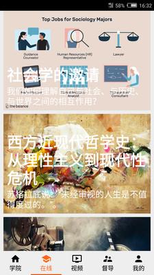 圆桌课app官方版