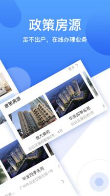 珠江租赁app官方版v2.4.2截图0