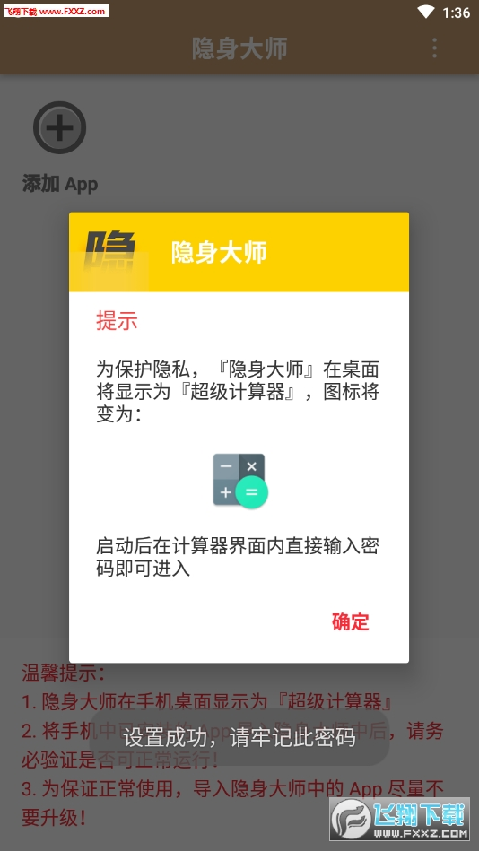 隐身大师手机版最新appv1.0.5官方版截图1