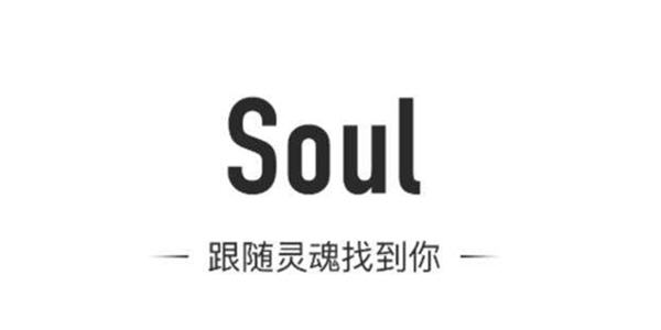 �似soul的社交app_像�`魂soul社交app_soul匿名社交