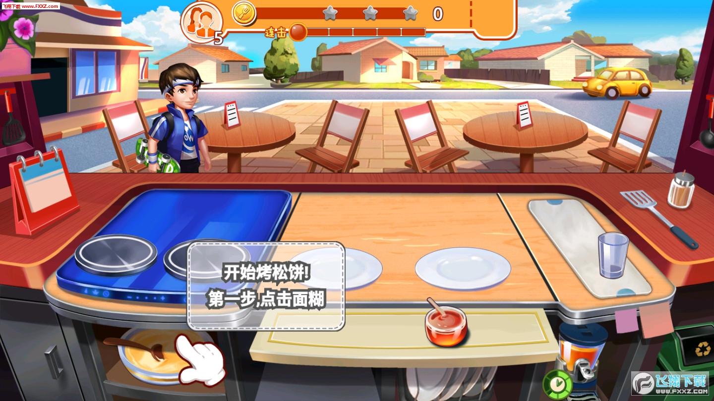 大厨快上菜赚钱游戏v1.00.001 官方版截图0