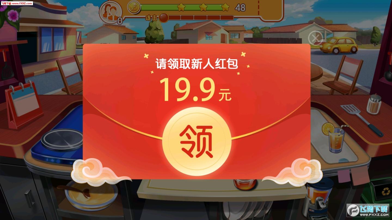 大厨快上菜赚钱游戏v1.00.001 官方版截图1