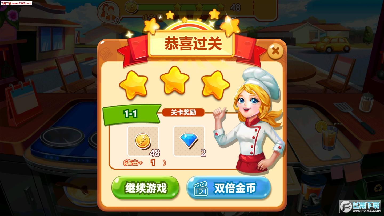大厨快上菜赚钱游戏v1.00.001 官方版截图3