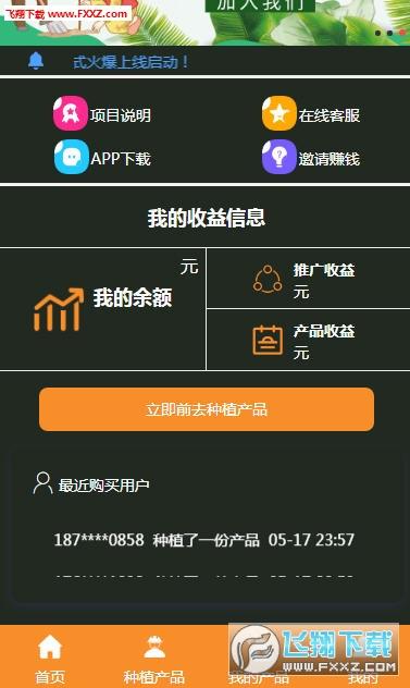 农耕田园种植赚钱app1.0.0福利版截图2