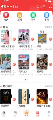 中国红十字报手机app官方版5.02 最新版截图1
