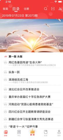 中国红十字报手机app官方版5.02 最新版截图2