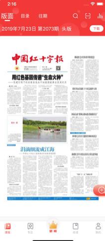 中国红十字报手机app官方版5.02 最新版截图3