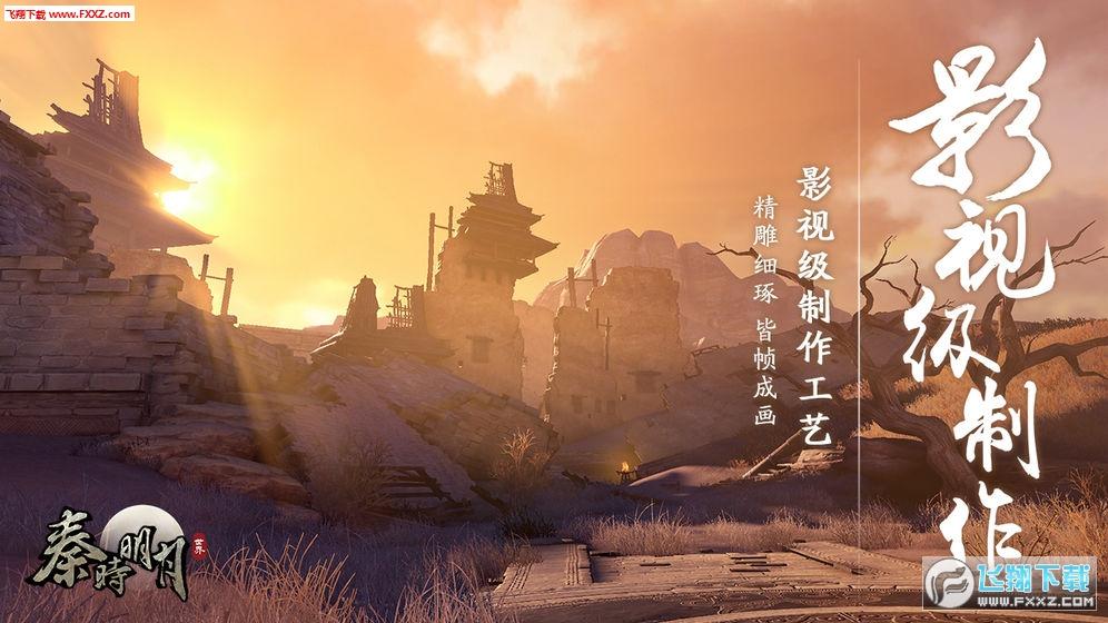 秦时明月世界测试服v1.0内测版截图3
