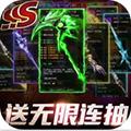 幻域战魂永久连抽版1.0.0无限版