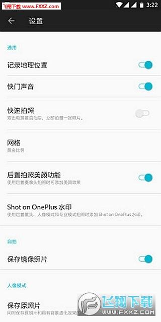 一加8PRO手机相机v1.0手机版截图2