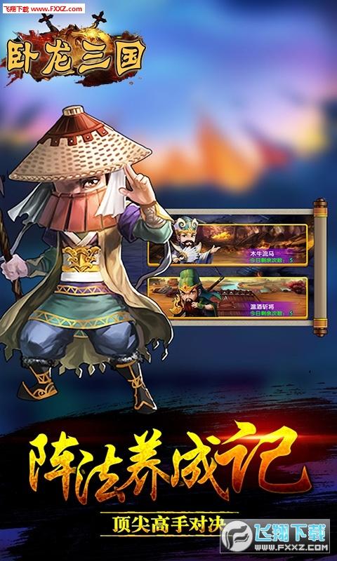 卧龙三国5倍元宝福利版1.0.0海量版截图3