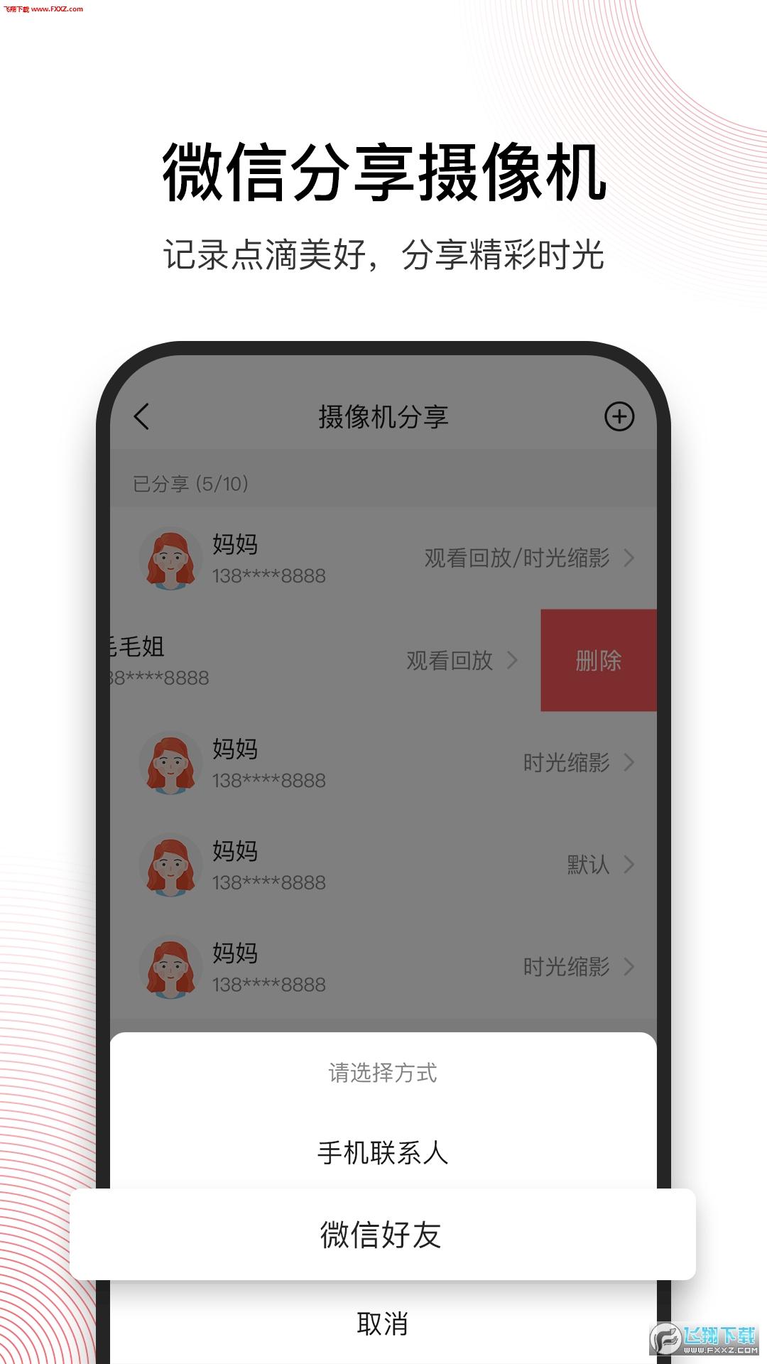 和目app官网版v5.1.3最新版截图2