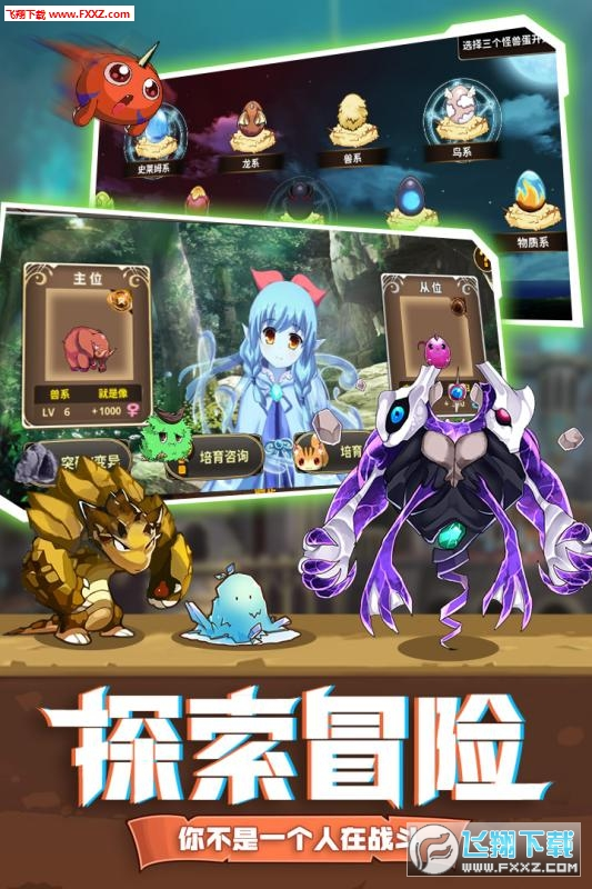 怪物仙境开局送1000钻石1.0.0无限版截图0