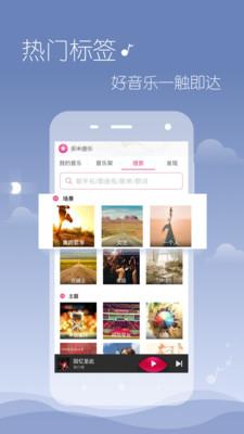 音久音乐app