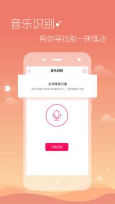 音久音乐app截图2