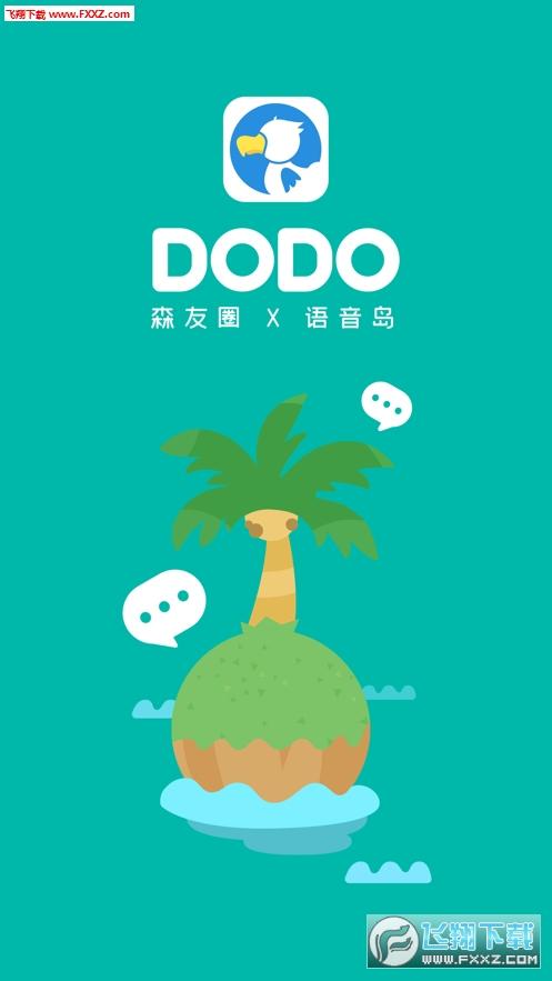 dodo森友圈官方版