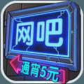 网吧模拟器无限钞票v1.0.6修改版