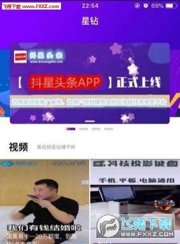 抖星头条赚钱福利appv1.0.0正式版截图0