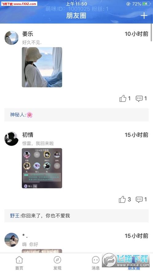 萌咪app安卓版v1.3.0官方版截图2