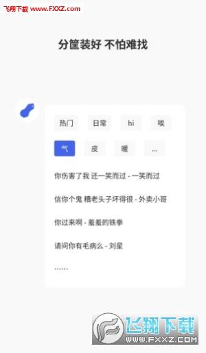 抖音nanami语音包v1.0手机版截图0