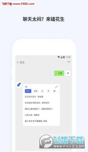 抖音nanami语音包v1.0手机版截图1