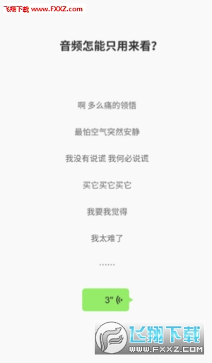 抖音nanami语音包v1.0手机版截图2