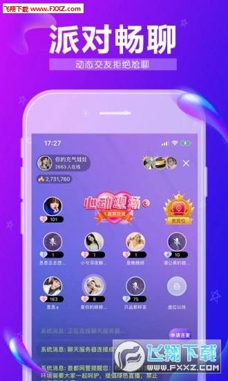 九秀语音appv3.9.16最新版截图3