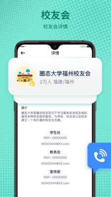 圈志校友会app官方版v1.0.4安卓版截图0