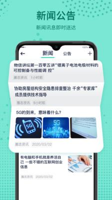 圈志校友会app官方版
