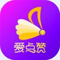 爱点赞app赚钱邀因为二六拼命请码1.0.17官网版