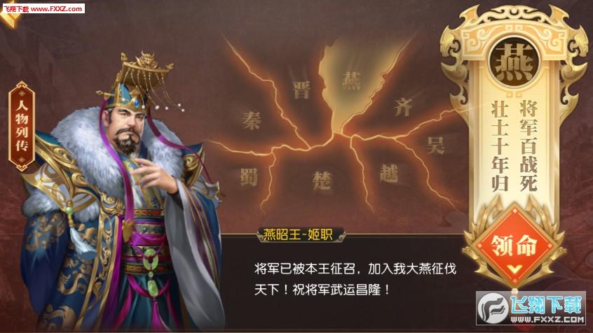春秋战国手游安卓版1.14.15.220最新版截图1