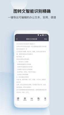 GK扫描仪全能王手机版v2.36官方版截图1