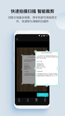 GK扫描仪全能王手机版v2.36官方版截图2