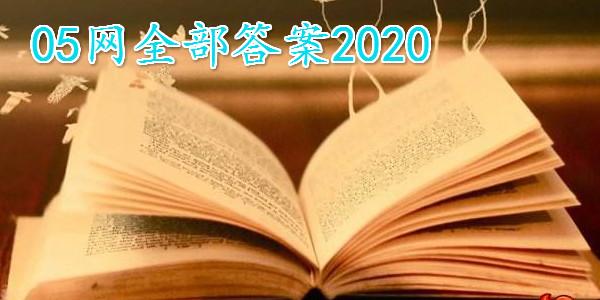 05网全部答案2020_05网答案大全_05网寒假答案2020