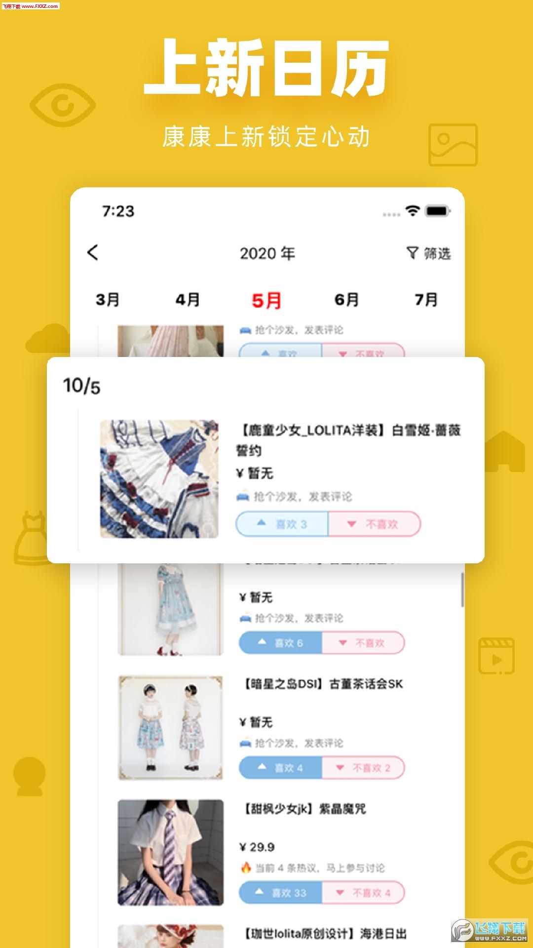 多糖jk汉服种草社区app1.3.0最新版截图0