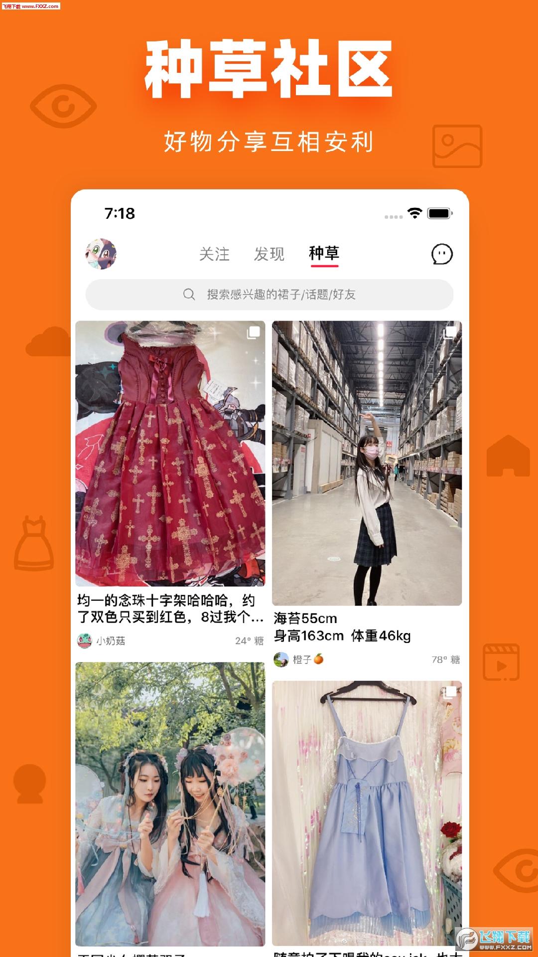 多糖jk汉服种草社区app1.3.0最新版截图1