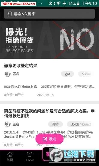 潮物管家app官方版