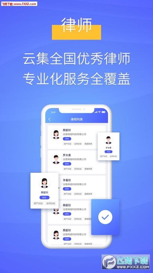 法苗app官方版