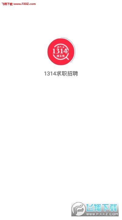 1314求职招聘官方版1.1.0 安卓版截图0
