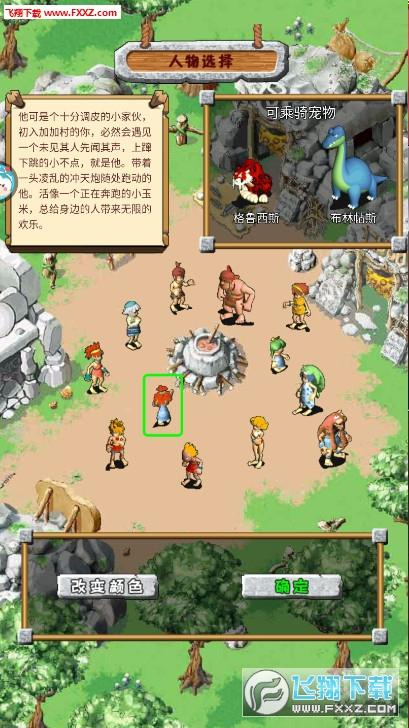 石器时代部落战争礼包版4.0.5最新版截图1