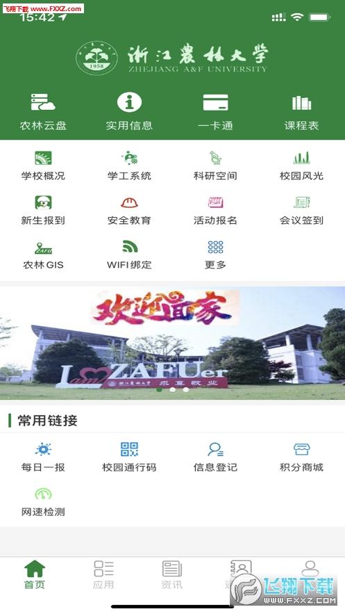 智慧浙农林app安卓版
