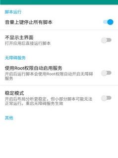 京东618叠蛋糕自动拉人互助软件v1.0手机版截图0