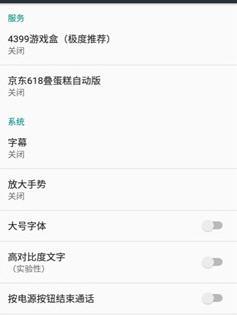 京东618叠蛋糕自动拉人互助软件v1.0手机版截图2