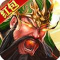放置三国红包福利版1.0.9.34 最新版