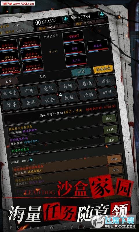 暗黑主宰开局送狗1.0.9测试版截图1