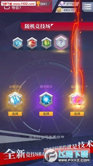 塔防游戏之符文战歌无限钻石版v1.0内购版截图0