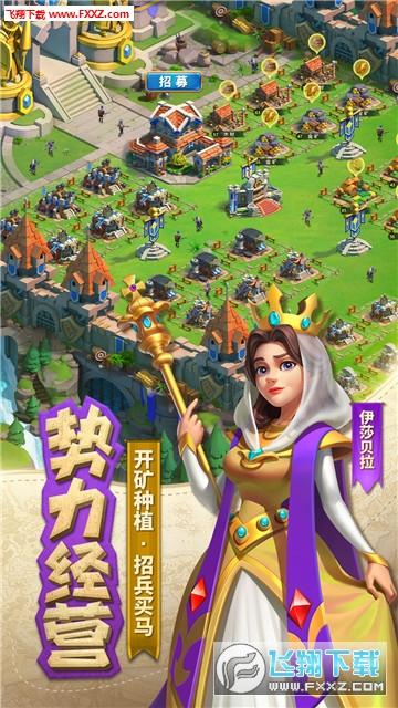 荣耀大陆帝国之战手游版1.4.002官网版截图2
