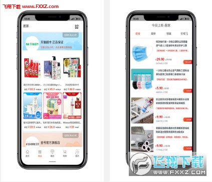 小省羊省钱购物appv7.3.0 官方版截图0