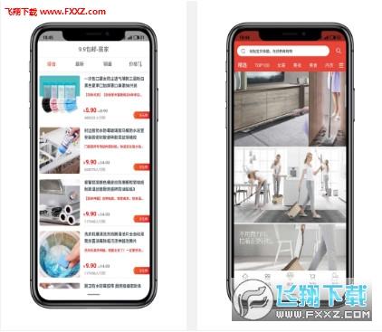 小省羊省钱购物appv7.3.0 官方版截图1